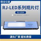 RJ-LED6高亮度工业底片观片灯