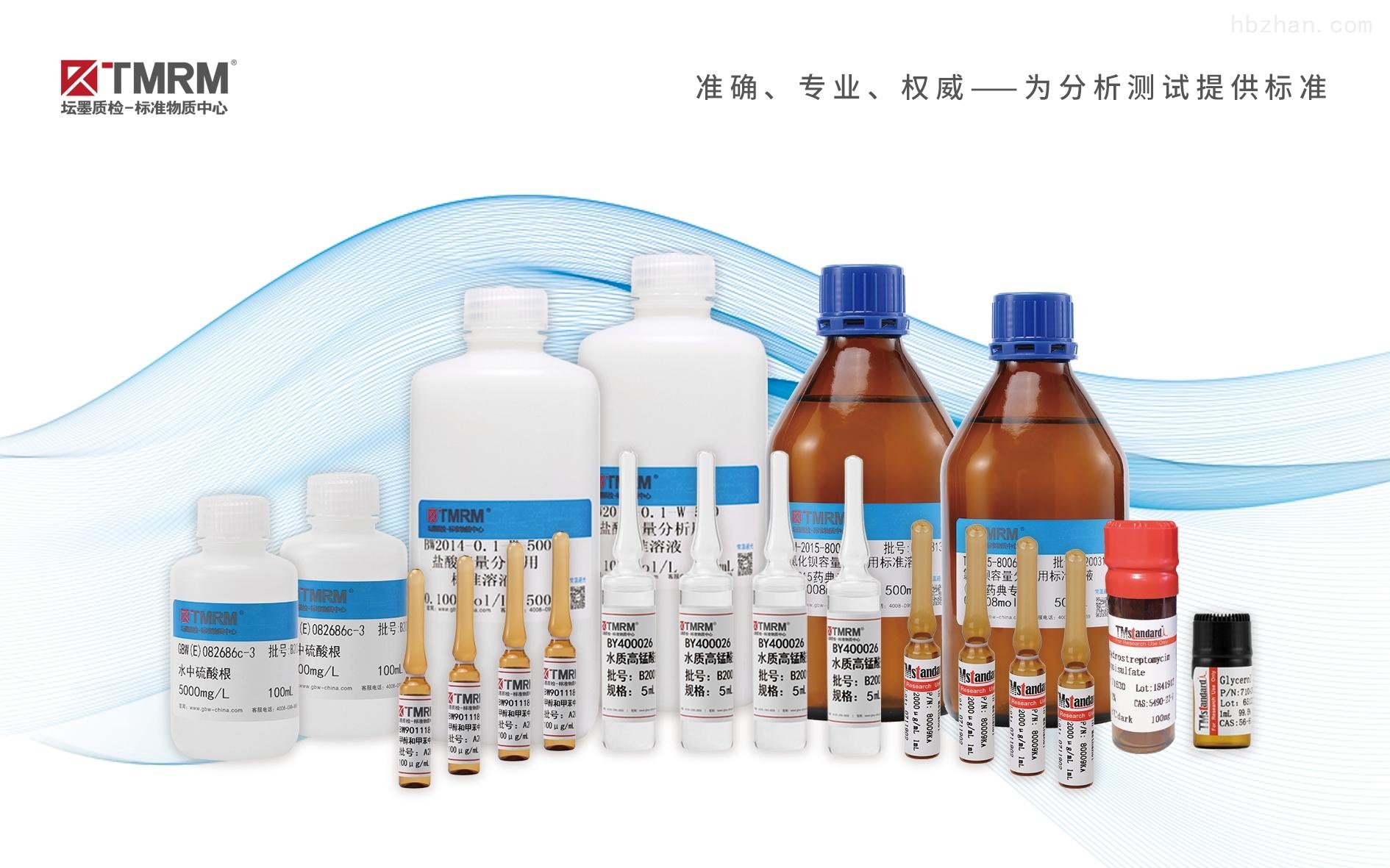 【董亮老师】环境中典型有机污染物测定的QA/QC