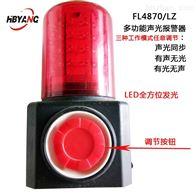 GAD112-II多功能声光报警器
