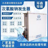 HS-50次氯酸鈉水消毒處理設備