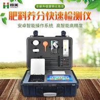 HED-FE肥料养分含量检测仪