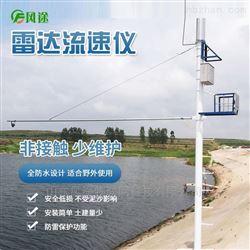 FT-SW2河道水位流量监测仪