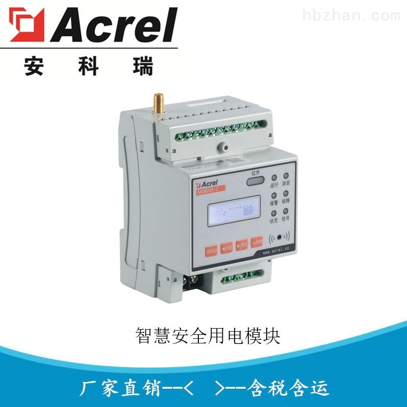 安全用电管理模块 智慧用电监控仪表