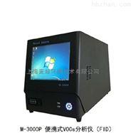 M-3000P便携式VOCs分析仪 FID 招代理商