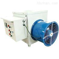 电暖风机养殖加热风机