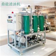 QJC滤油机液压油高精密真空滤油机