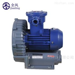 FB-7.55.5KW粉尘输送防爆旋涡气泵