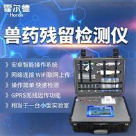 HED-SYJC兽药检测仪