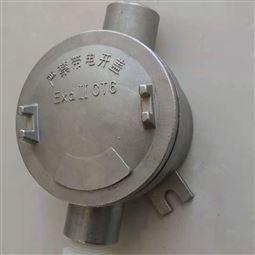 不锈钢三通DN25防爆接线盒