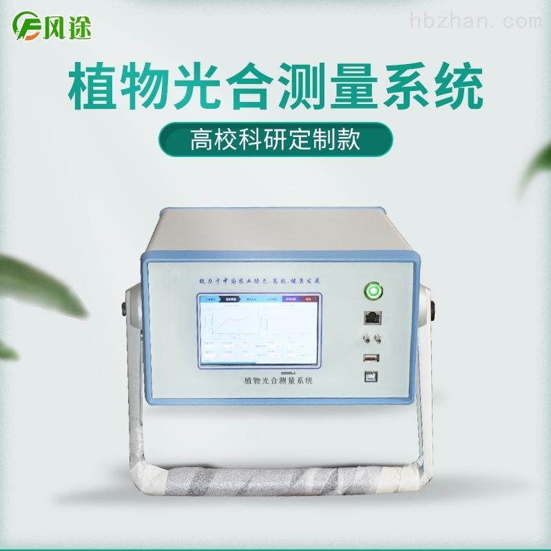 便携式光合作用测定系统