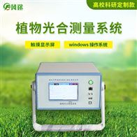 FT-GH30-1光合强度测定仪