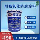 片碱贮存用耐强酸碱防氧化防腐涂料