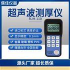 RJH-110钢板超声波测厚仪  质保三年