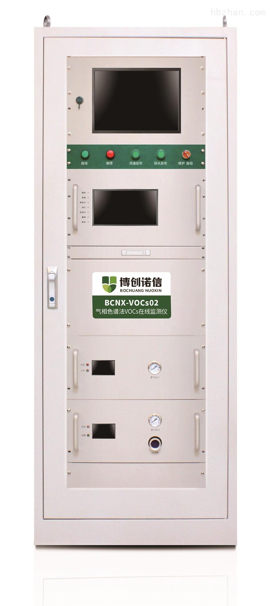 防爆型VOC监测仪