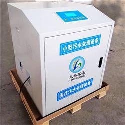 龙裕环保小型门诊医疗废水处理设备厂家