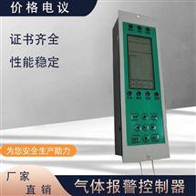 ZCK-G48氧气气体泄漏报警器
