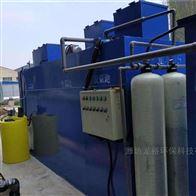 布草洗涤污水处理设备