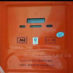 KJJ15(A)中煤科工矿用本安型网络交换机重庆煤科院