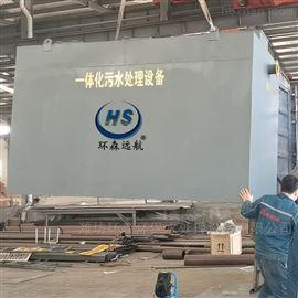 HS-YTH一体化污水处理设备设计方案