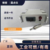 干燥气微水测量仪