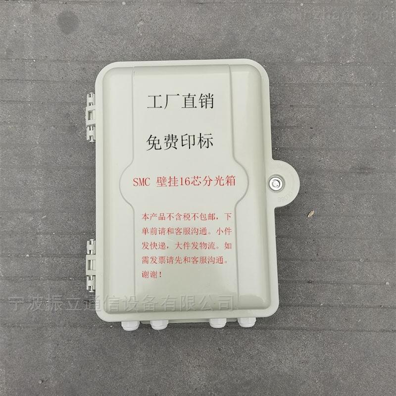 16芯壁挂SMC材质光缆分光箱24芯光纤分纤箱