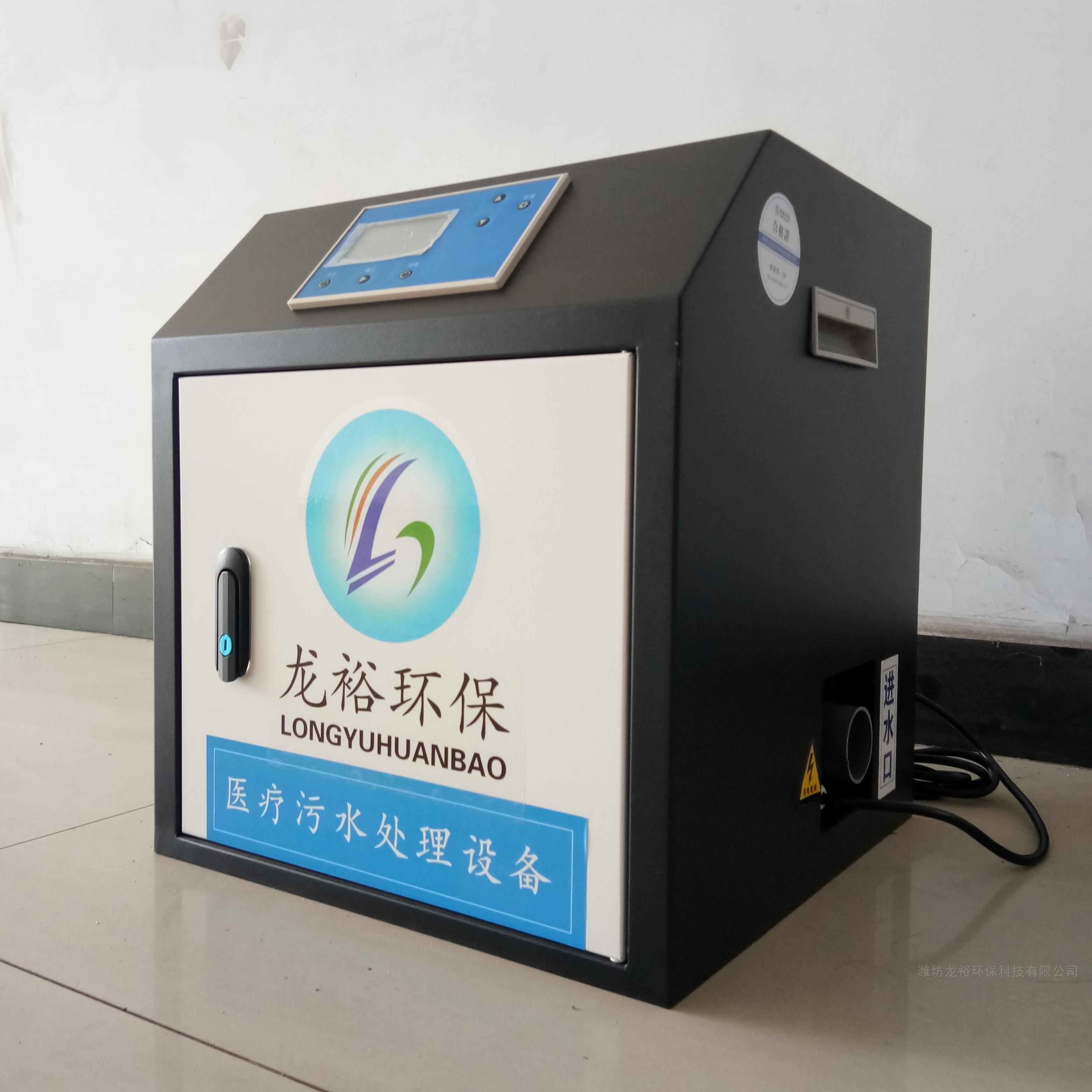 LY实验室污水处理设备介绍