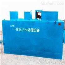 WY-WSZ-20屠宰场一体化污水处理设备