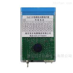 QJZ-30南京双京电磁起动器保护器矿用元器件