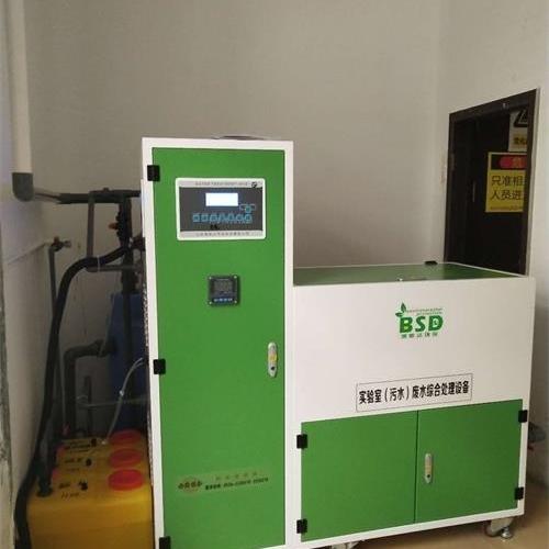疾控中心废水处理设备