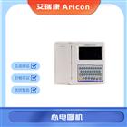 ECG-12C艾瑞康十二道自动分析心电图机价格