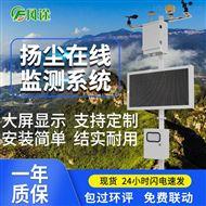 FT-YC09在线噪音扬尘监测系统