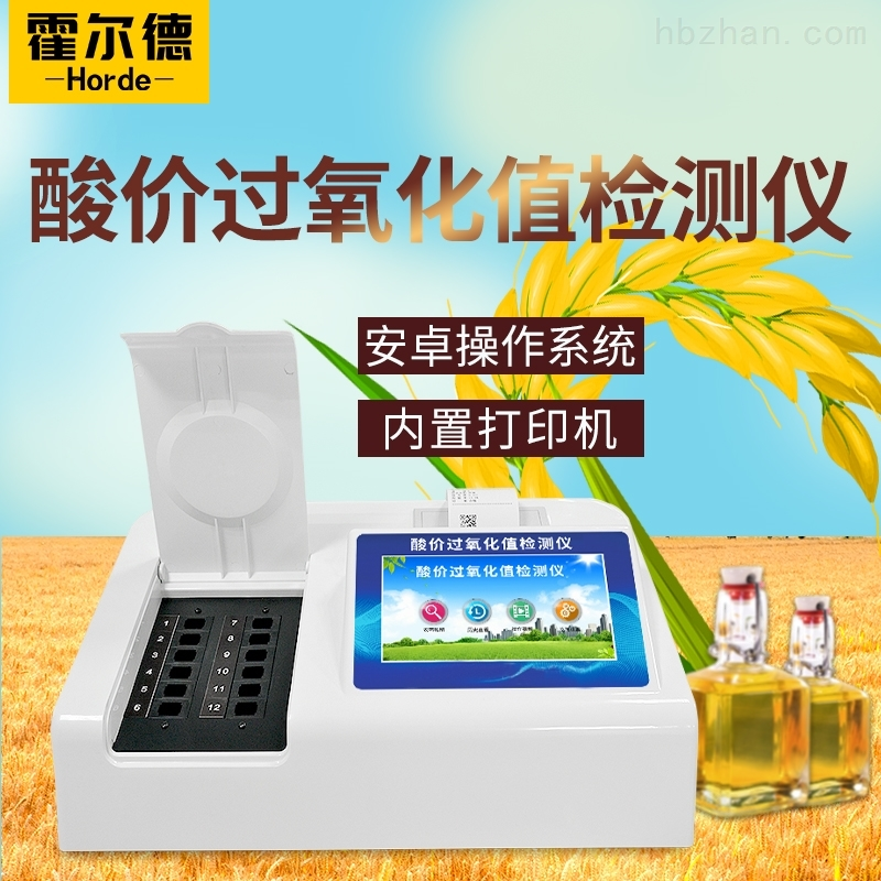 酸价过氧化值检测仪器
