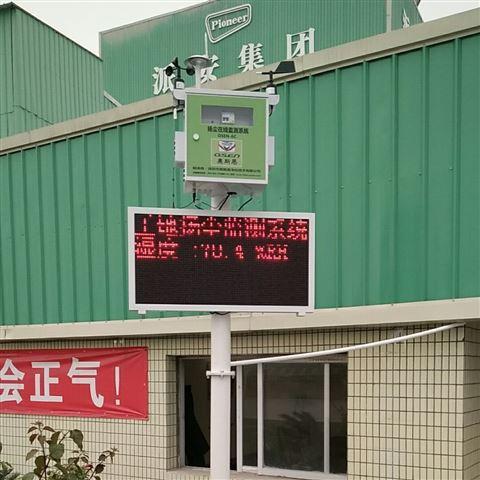 在线联网湛江住建局扬尘环境监测系统厂家