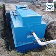 HS-DM广东地埋式一体化污水处理设备