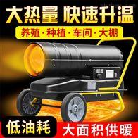 移动方便工业燃油暖风机