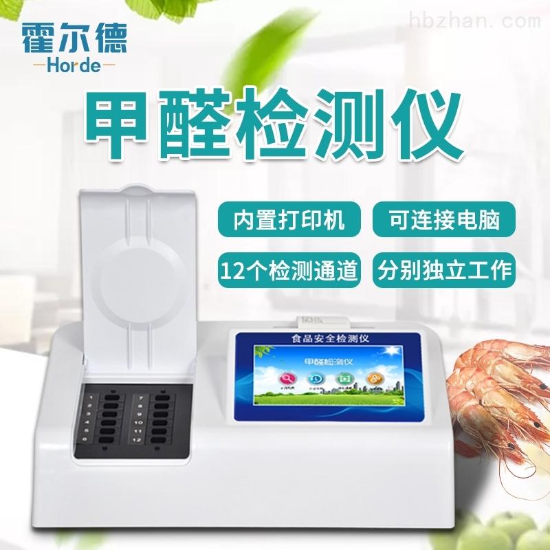 食品甲醛含量检测仪器