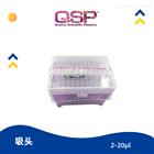 TF113-20-Q移液器吸頭品牌 QSP賽默飛吸頭