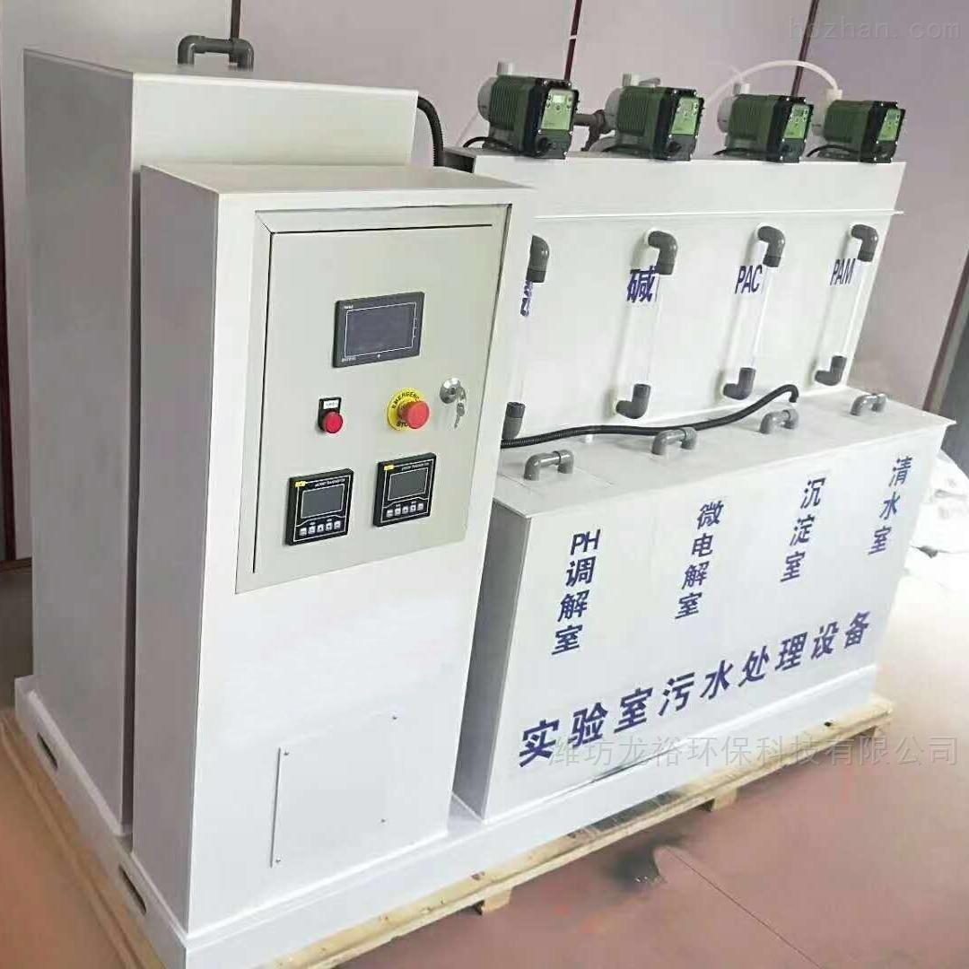 龙裕环保-LYYTH实验室污水处理设备