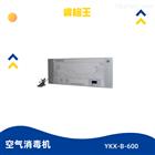 YKX-B-600肯格王壁挂式空气消毒机 国产品牌