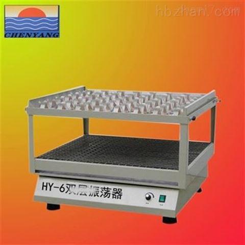 晨阳专业生产HY-6双层振荡器厂家直销