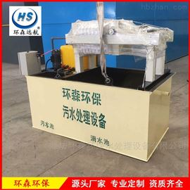 HS-YM切削液车间废水处理