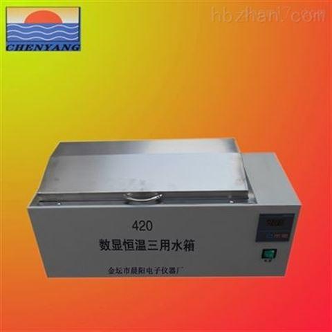 晨阳仪器HH-420数显恒温三用水箱直销