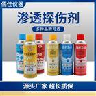 DPT-5环保显像剂 清洗剂 渗透剂