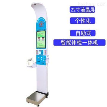 HW-900A自助健康检测一体机