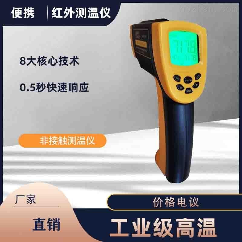 香港希玛手持式红外测温仪
