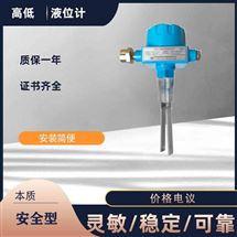 甲醇高液位报警器