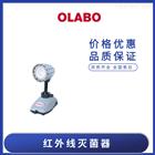 HW-I歐萊博紅外線滅菌器價格