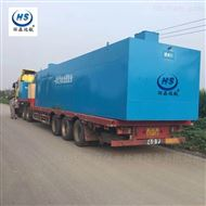 HS-YTH高速公路废水处理设备生产厂家