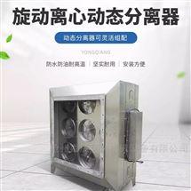 嘉辰定制-动态离心油烟净化分离环保设备