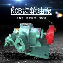 KCB系列抽油设备卧式齿轮油泵